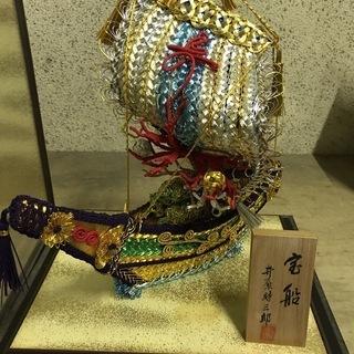井原時三郎作 宝船 置物 縁起物 ガラスケース付
