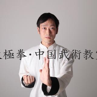 横浜・石川町・元町中華街☆陳式太極拳が本格的に学べる太極拳教室!☆