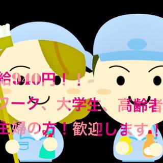 Wワーク大歓迎!!時給940円!