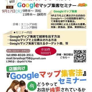Googleマップ集客法-MEO対策を活用した店舗向けマーケティ...