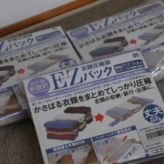 ★【未使用品】衣類圧縮袋 EZパック 5枚入x3セット★