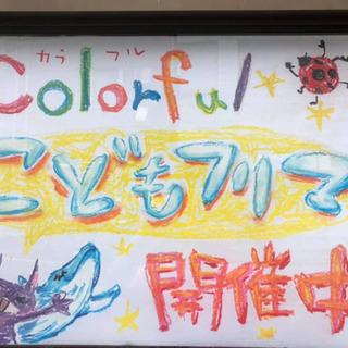 *「Colorfulこどもフリマ」のこども店長を募集!*
