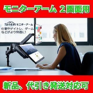 【最終セール!】モニター アーム 2画面 クリップ式&グロメット式