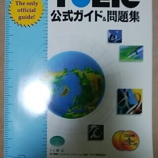 TOEIC公式ガイド問題集(2000年くらいの古い時の)