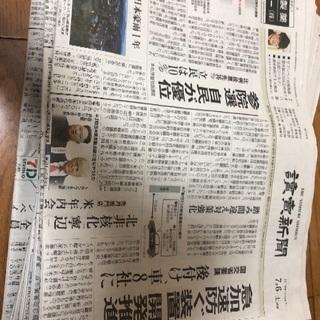 7月分新聞紙まとめ売り*