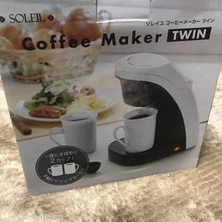 値下げ!ソレイユ コーヒーメーカー ツイン!
