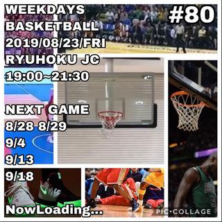 8月23日(金)男女MIXフリーバスケ80回目