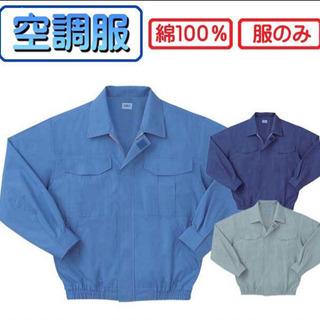 株式会社サンエス 空調服 KU90550(長袖ワークブルゾン)
