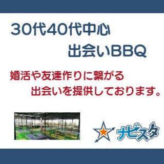 8/15 17:00~ 30代40代中心 千葉駅出会いBBQ