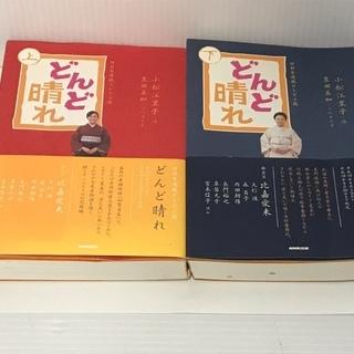 小説『NHK連続テレビ小説 どんど晴れ』★上・下巻★NHK出版★...