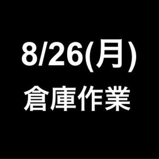 【急募・面接不要】8月26日(月)/単発・日払可能/倉庫内…