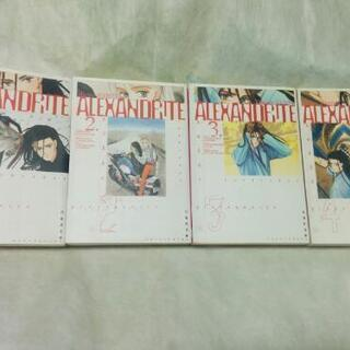 アレクサンドライト全4巻