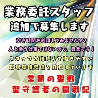 【業務委託】 聖守護者をクリアできるスタッフ募集【DQ10】