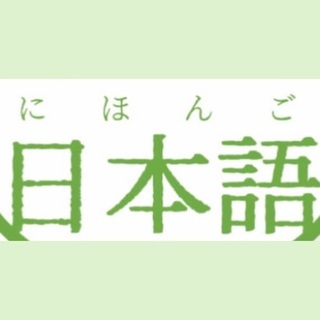 【日本語レッスン】Japanese lesson
