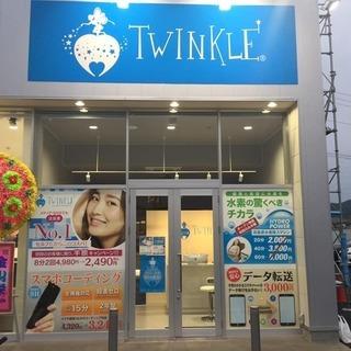 💎徳島小松島にセルホワイトニング専門店初上陸💎キャンペーン開催中♬ - 小松島市
