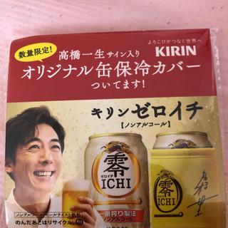【新品未使用】保冷カバー