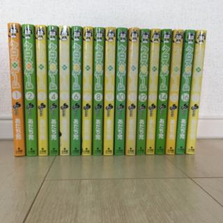 クロスゲーム全巻 計17巻