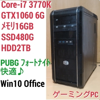 爆速ゲーミングPC Core-i7 GTX1060 SSD480...