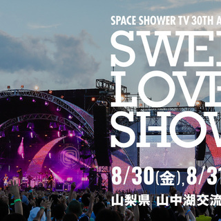 8/31(土)山中湖『SWEET LOVE SHOWER 201...