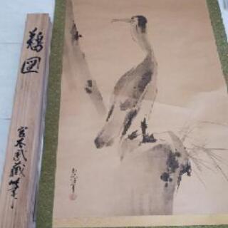 宮本武蔵 筆 鵜図