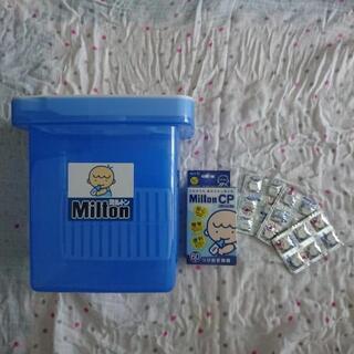 ミルトン 消毒薬・容器
