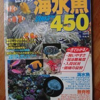 世界の海水魚  雑誌