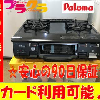 A1814☆カードOK☆美品!パロマ2016年製LPガステーブル