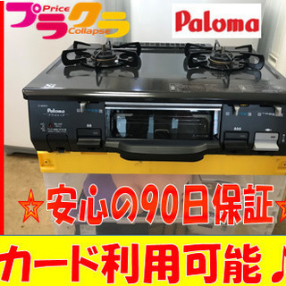 A1815☆カードOK☆美品!パロマ2015年製LPガステーブル