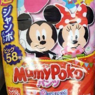 【新品】紙オムツ Disney マミーポコパンツ(Big58枚)