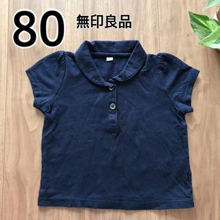 【無印良品】80サイズ 襟つき半袖 ネイビー