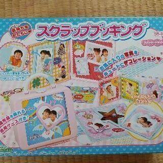 【平日日中取引限定】 スクラップブッキング おもちゃ