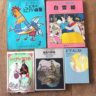 古い本 5冊