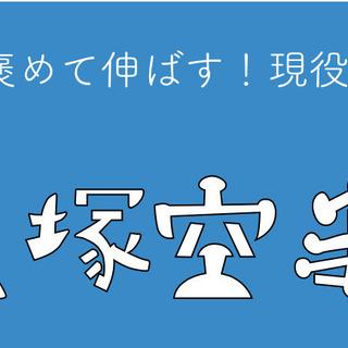 貝塚で4歳からの習い事・空手教室