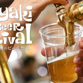5時間のみOK!1日のみ可【9/12~16】クラフトビールのイベ...