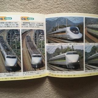 子供向け新幹線の本(乗り物ワイドBOOK) - 本/CD/DVD