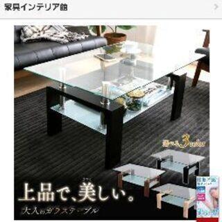 ガラステーブル センターテーブル