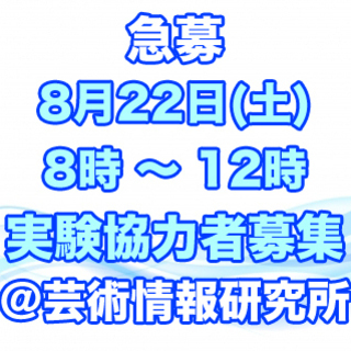 【済】【急募です。】 8月24(土) に実験に協力してくだ...