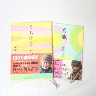 CA167 柴田トヨ 百歳 くじけないで 2冊セット 99際の詩...