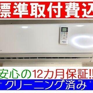 ☆<標準取付費込>2.2kW冷暖エアコン 2017年製 パナソニ...