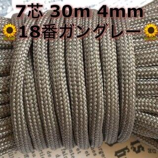 ☆★パラコード★☆7芯 30m 4mm☆★18番【ガングレー】★...