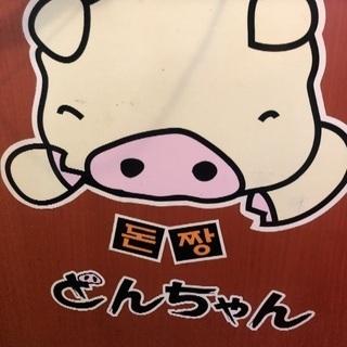 とんちゃん五反田店でバイトを募集します!