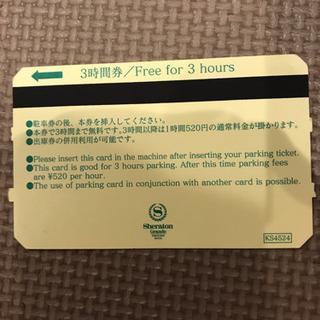 シェラトン東京グランデ 駐車券3時間券
