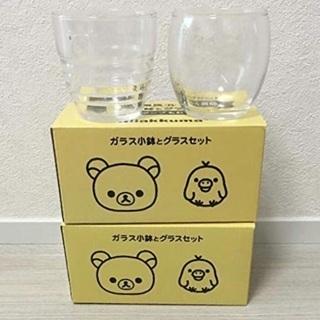 【新品】リラックマ ガラス小鉢とグラスセット