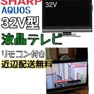 ★SHARP AQUOS 32インチ★ 液晶テレビ  ☆値引き☆...