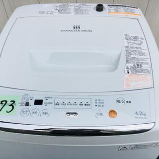 873番 TOSHIBA✨電気洗濯機😳AW-42ML‼️