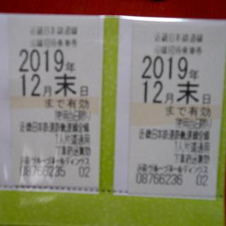 株主優待 近鉄乗車券 2枚セット 2019.12末まで有効