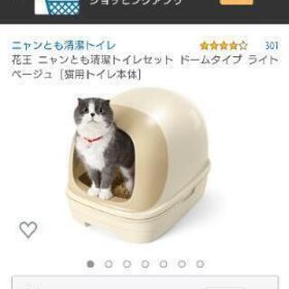 にゃんとも清潔トイレのドーム型カバー