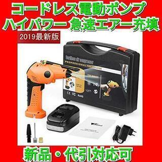 【値引き不可ギリギリ価格!】エアコンプレッサー コードレス 自動...