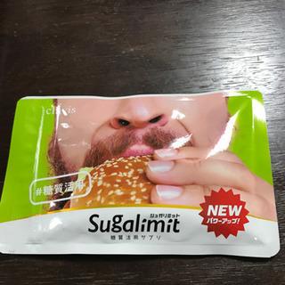 シュガリミット