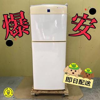 🌈1万円の冷蔵庫が‼️6500円😭💦🈹大SALE開催中😊当…